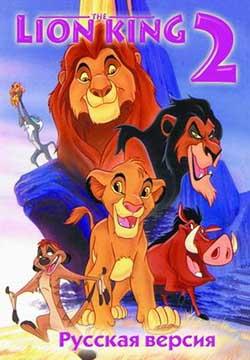 Игра sega король лев - 1962c